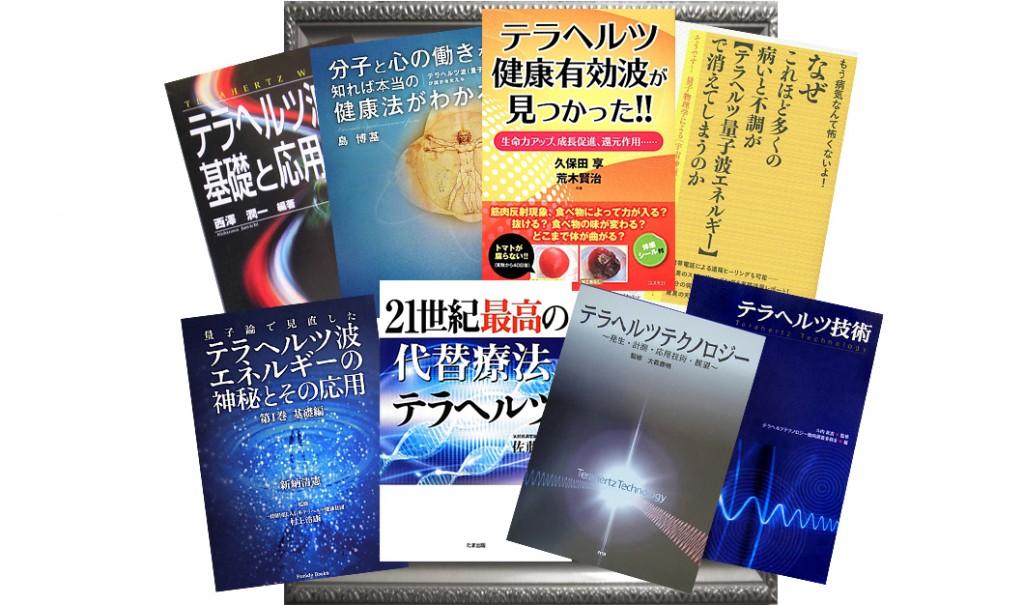 テラヘルツ波に関する医療や健康の書籍
